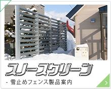 雪止めフェンス